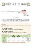 산업보건/지역사회간호학/정보지/대한산업보건협회/직업병