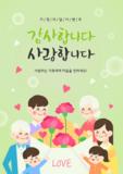 행복한 가족 01