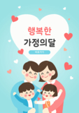 행복한 가족 02