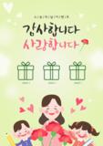 행복한 가족 03