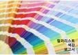 컬러리스트, 색상표, 디자인, 색감, 컬러, color, 직업, 발표, 템플릿, 프리젠테이션