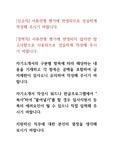 한국교통안전공단 NCS기반 직원 채용 자소서