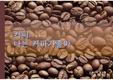 전문점, 사업계획서, 바리스타, 커피, 시음, 음료, 카페, 원가
