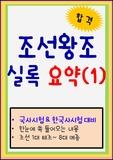 [한국사/국사/역사] 조선왕조실록 요약(정리) 1