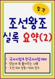 [한국사/국사/역사] 조선왕조실록 요약(정리) 2