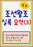 [한국사/국사/역사] 조선왕조실록 요약(정리) 3