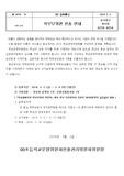 학부모위원 선출 가정통신문