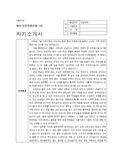 고려대학교 재외국민전형 합격 자기소개서