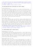 안전관리 직무계열 자소서 11가지항목(NCS항목 포함)