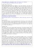 기계 직무계열 자소서 11가지항목(NCS항목 포함)