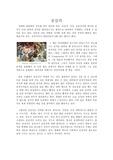 공감각, 색채심리 보고서
