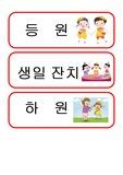 유치원/어린이집 신학기 하루일과표도안