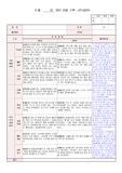 평가인증 3차지표 만1세 관찰일지 3~11월 32매