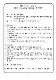 2017년도 여름 성경학교 기획안