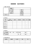 표준이력서양식(자기소개양식 포함)