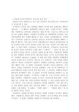 인샬라 [레포트] 비언어적 의사소통 방식 A+