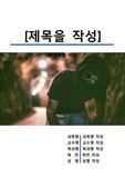 레포트 표지[할로윈,호박,미신,주술,분장]