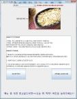 자바 프로젝트 자료,DB연동(요리 레시피 프로그램)