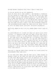 자기소개서3(행정, 사무, 은행, 일반)