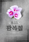 대한민국 광복절 15