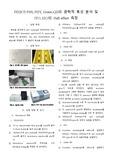 [경희대] PEDOT:PSS, PDY, Green-QD optical 특성 및 ITO, IZO hall effect 분석