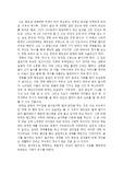 영상으로떠나는베트남기행 레포트 A+ (영화감상문)