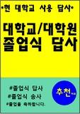 [현 서울권대학교 사용예문] 대학교/대학원 졸업식 답사문입니다.