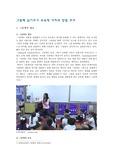 그림책 읽어주기 교육적 가치와 방법 조사