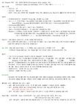 컴활1급 필기(1과목 컴퓨터일반) Sno