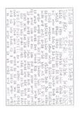 조경기사, 생태복원기사 실기 도면연습자료(A4 인쇄, 제도글씨 연습, 글씨만잘써도+10)