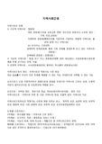 공무원 지역사회간호 정리파일 [합격생 자료]