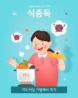 여름 건강 일러스트 01
