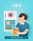 여름 건강 일러스트 02