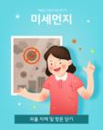 여름 건강 일러스트 04