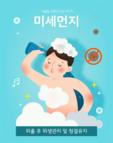 여름 건강 일러스트 05
