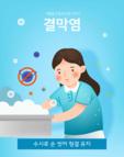 여름 건강 일러스트 07
