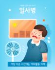 여름 건강 일러스트 09