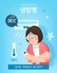 여름 건강 일러스트 10
