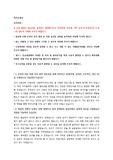 한국산림복지진흥원 ncs 기반 신규 직원 채용 자기소개서 + 면접