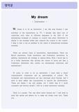 <<영어로 나의 꿈 소개하기 (통역사) + 한글번역문>>나의 꿈,영작문,통역사,나의 목표,장래희망