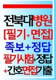전북대학교병원 필기시험 전북대병원 면접
