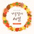 가을맞이 쇼핑 팝업 01