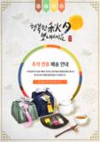 추석 편집 팝업 08