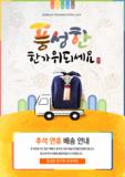 추석 편집 팝업 09