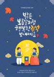 추석맞이 팝업 일러스트 02