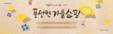 가을맞이 편집 배너 03