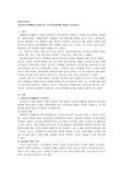 유아교육기관에서의 바람직한 급식운영계획에 대하여 서술