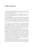 (독서감상문) [역사를 살다]를 읽고