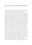 제주도 역사 기행문 (황사평, 관덕정, 항파두리, 평화박물관)