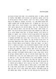 영화 나의소녀시대 감상문